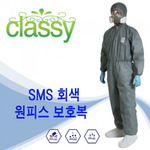 classy SMS 원피스보호복(회색)<br><font color=red>1박스(24PCS)</font>
